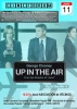 Cineforum: Up in the Air